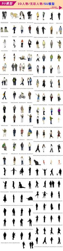 2D人物模型素材