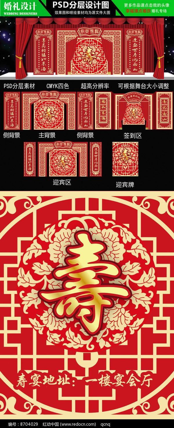 80大寿喜庆寿宴舞台背景设计图片
