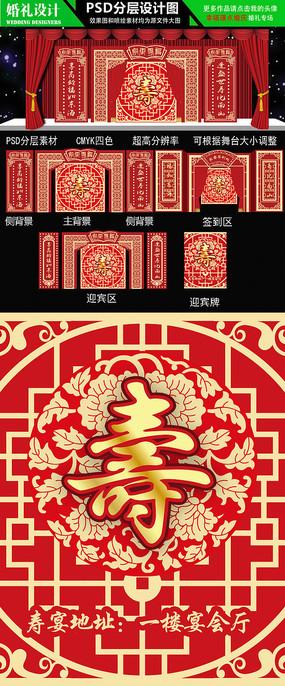 80大寿喜庆寿宴舞台背景设计