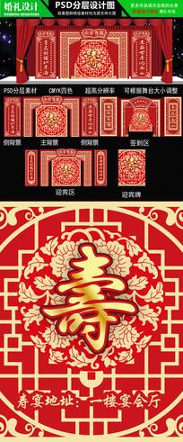 80大寿喜庆寿宴舞台背景设计 PSD