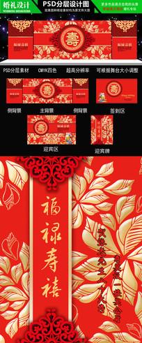 八十大寿金色寿宴寿庆背景设计 PSD