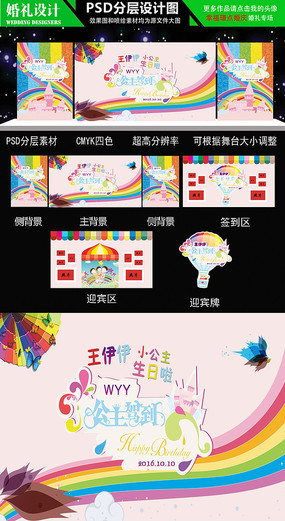 彩虹岛主题宝宝百日宴设计 PSD