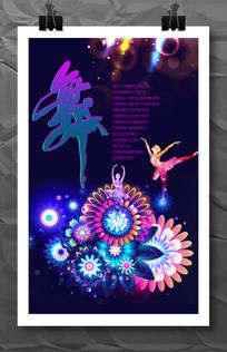 炫彩简约大气创意舞蹈海报