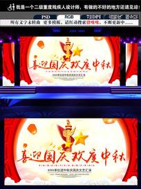 彩墨中国风中秋国庆舞台背景