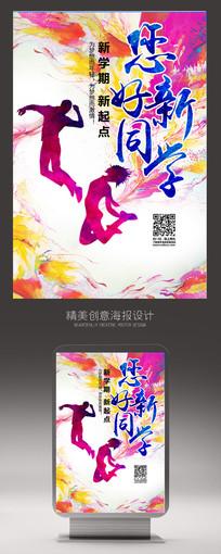 炫彩时尚开学季海报设计