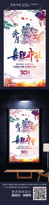 炫彩时尚中秋活动促销海报