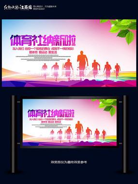 炫彩体育社纳新海报设计