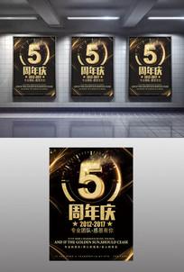 创意5周年庆海报