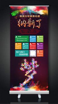 创意炫彩学生会纳新X展架模板