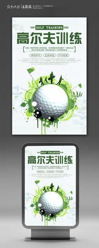 创意高尔夫球宣传海报