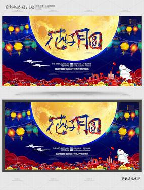 创意花好月圆中秋节背景设计