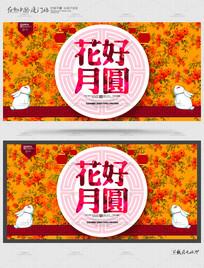 创意花好月圆中秋节宣传海报