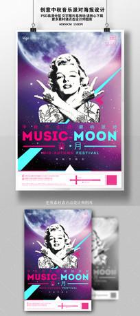创意酒吧中秋音乐派对海报设计