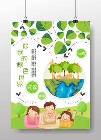 创意绿色环保生活公益海报