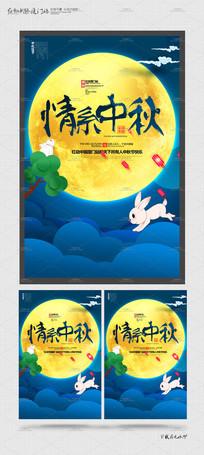 创意情系中秋中秋节宣传海报
