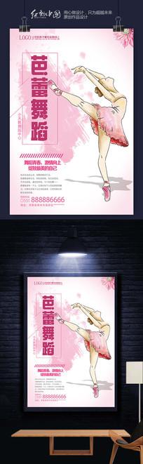 创意舞蹈芭蕾宣传海报