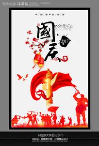 创意中国风国庆节海报设计