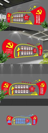 党的光辉历程社区文化墙