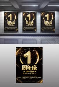 大气1周年庆海报