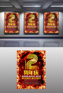 大气二周年庆店庆促销海报