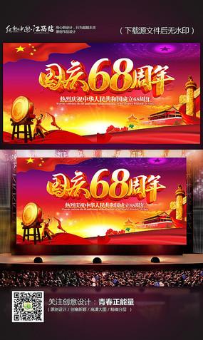 大气国庆68周年晚会舞台背景