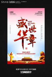大气国庆节毛笔字海报设计