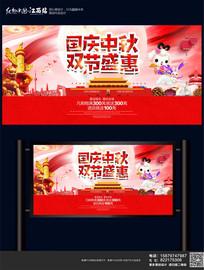 大气国庆中秋双节盛惠海报