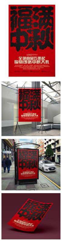 大气红色中秋节促销海报