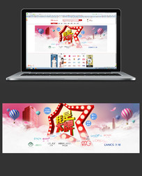大气化妆品品牌banner