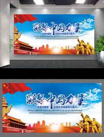 大气凝聚中国力量党建文化展板