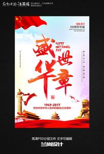 大气喜庆国庆节海报设计