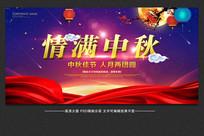 大气中秋节舞台背景模板
