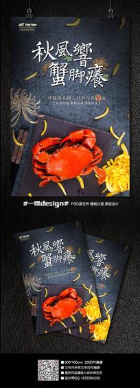 大闸蟹美食竖版海报