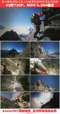 登山攀岩探险精神空镜素材