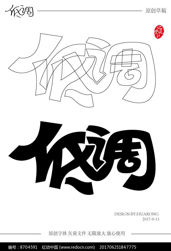 低调原创矢量艺术字体图片