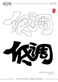 低调原创矢量艺术字体