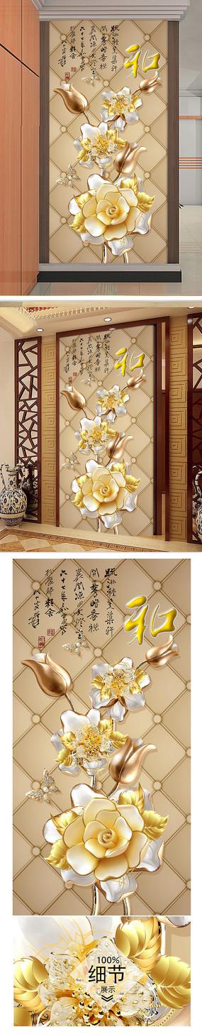 浮雕花朵家和万事兴玄关背景墙