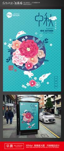 复古中国风中秋活动海报