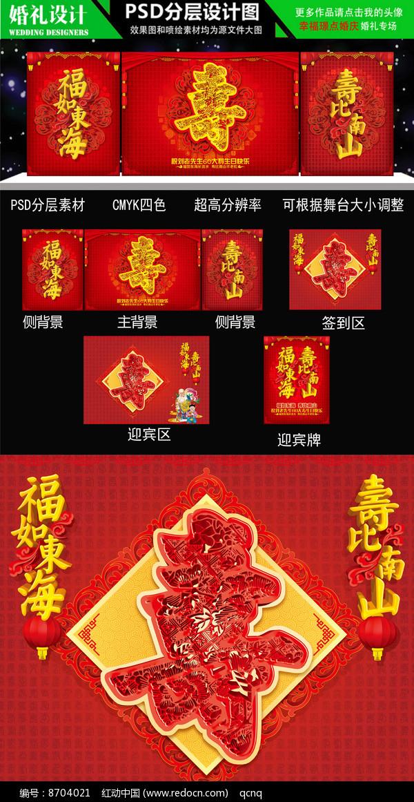 高档大寿寿宴庆背景展板设计图片