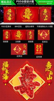 高档大寿寿宴庆背景展板设计 PSD