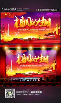 高端大气国庆节晚会舞台背景