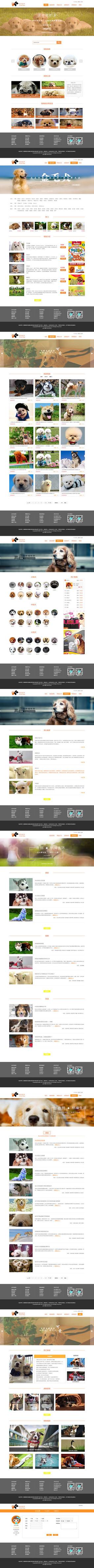 狗狗网站html源码