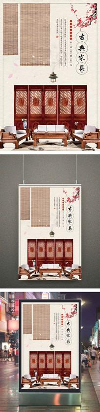 古典红木紫檀木中国风家居海报