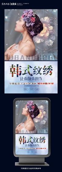 韩式纹绣微整形海报设计
