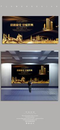 黑色大气房地产宣传海报设计
