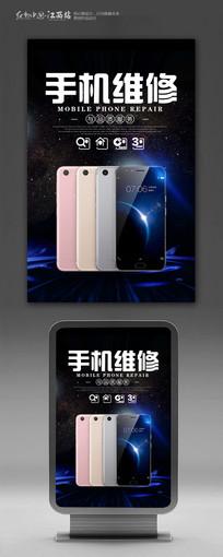 黑丝炫酷手机维修海报设计