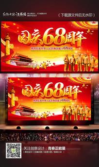红色大气国庆晚会舞台背景
