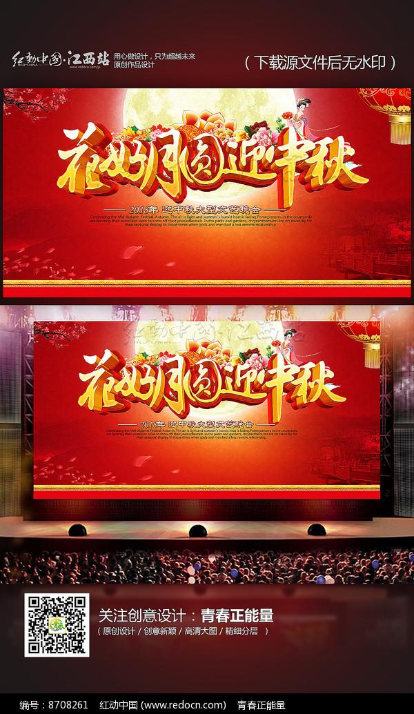 红色大气中秋节舞台晚会背景图片