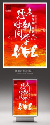 红色开学季海报设计