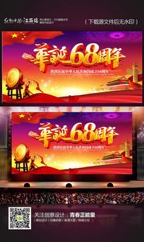 华诞68周年国庆晚会背景设计